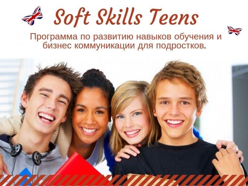 SOFT SKILLS TEENS