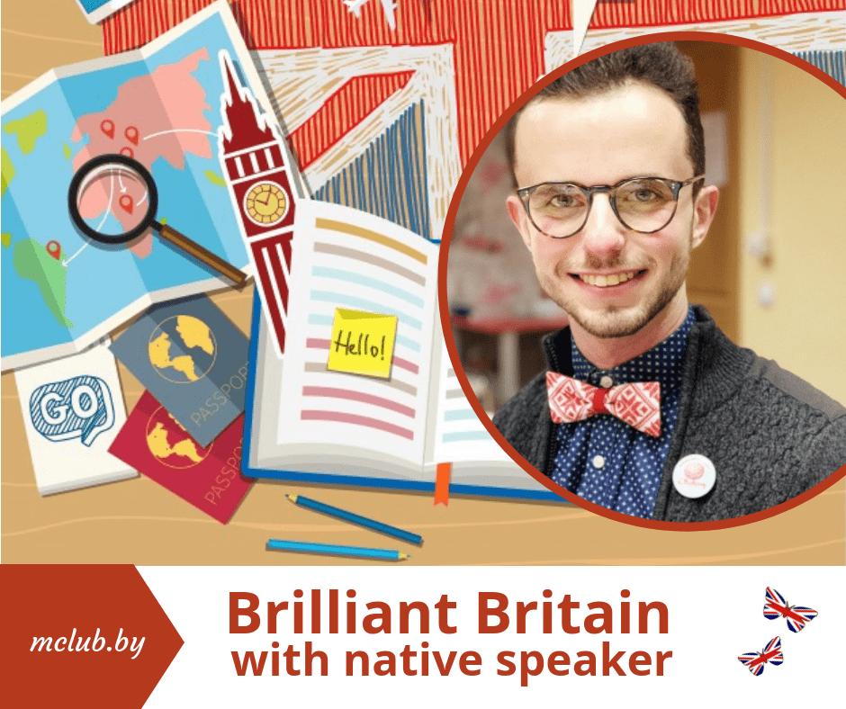 Летняя британская программа для детей на английском языке