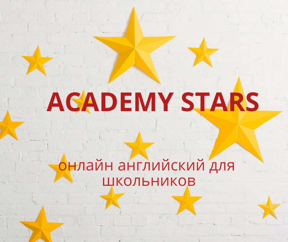 ОНЛАЙН ПРОГРАММА ДЛЯ ШКОЛЬНИКОВ (6-12 лет) Academy Stars