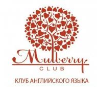 Малберри Клаб