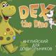 DISCOVER WITH DEX (4-6 лет)